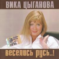 Веселись Русь..!