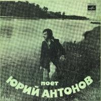 Поёт Юрий Антонов