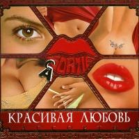 Красивая Любовь