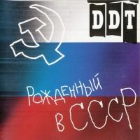 Рождённый в СССР