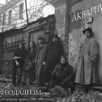 Феодализм (1988-1990)