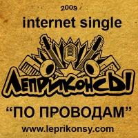 По Проводам (Single)