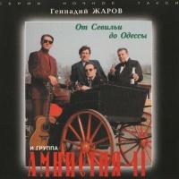 От Севильи до Одессы