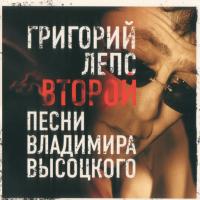 Второй. Песни Владимира Высоцкого