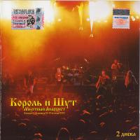Мёртвый Анархист. CD2.