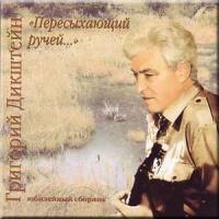 Григорий Дикштейн
