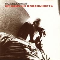 Ни Кому Ни Кабельность (CD 1)