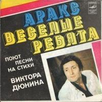 ВИА «Аракс» И ВИА «Весёлые Ребята» Поют Песни На Стихи Виктора Дюнина