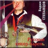 Русский Кибер-Парень