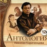 Антология - 8