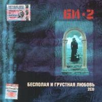 Бесполая И Грустная Любовь. (Bonus CD)