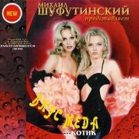 Вкус Меда & Михаил Шуфутинский