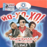 Йо-Хо-Хо! Vol. 2