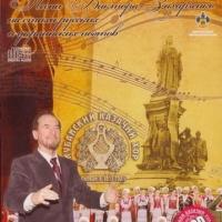 Песни Виктора Захарченко (CD2)