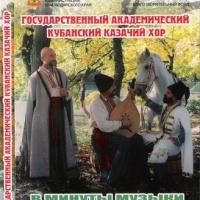 В Минуты Музыки (CD1)