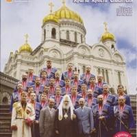 Авторский Концерт Композитора Виктора Захарченко В Зале Церковных Соборов Храма Христа Спасителя (CD2)