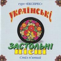 Україеські Застольні Пісні. Стіл П'ятий