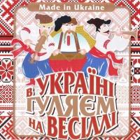 В Україні Гуляєм На Весіллі