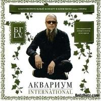 Аквариум International. Благотворительный концерт в Киевском Театре Оперы 14.10.2008