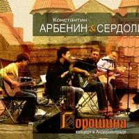 Горошина. Концерт в Андерсенграде