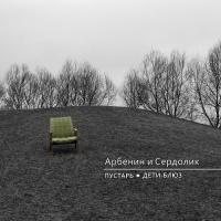 Пустарь & Дети-блюз (сингл)