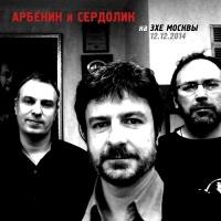 Арбенин и Сердолик на «Эхе Москвы» 12.12.2014