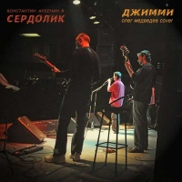 Джимми (Олег Медведев cover, сингл)