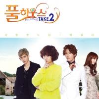 Full House Take 2 OST Part 1