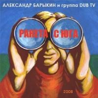 Ракета С Юга  (А.БАРЫКИН feat.  DUB TV)