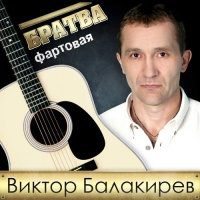 Братва Фартовая