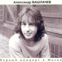 Первый Концерт В Москве