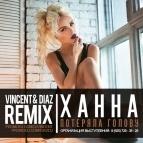 Потеряла Голову (Vincent & Diaz Remix)