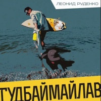 Гудбаймайлав