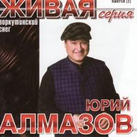 Воркутинский Снег Живая Версия