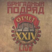 Отчет XXIV (Live)