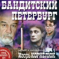 Музыка К Фильму Бандитский Петербург