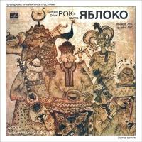 Кантри-Фолк-Рок Группа 'яблоко'