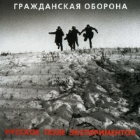 Русское Поле Экспериментов