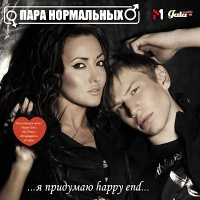 ...я придумаю happy end...