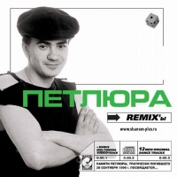 Remix'ы