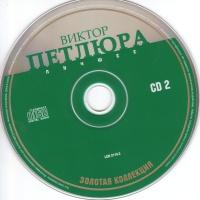 Золотая Коллекция CD2