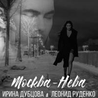 Москва-Нева (Леонид Руденко Remix)