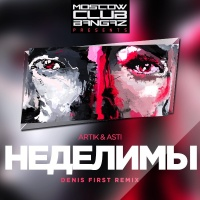 Неделимы (Denis First Remix)