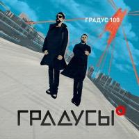 Градус 100 (DJ Kostas & DJ Max-More Remix)