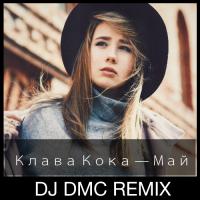 Май (DJ DMC Remix)