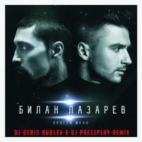 Прости меня (DJ Denis Rublev & DJ Prezzplay Remix)