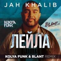 Лейла (Kolya Funk & Blant Remix)