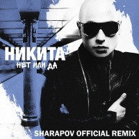 Нет или да (Sharapov Remix )