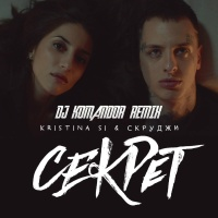 Секрет (DJ Komandor Remix)