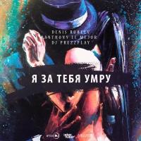 Я за тебя умру (DJ Prezzplay Cover Mix)